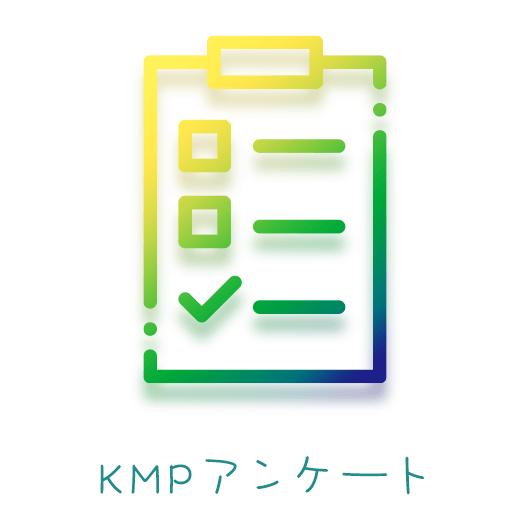 KMPアンケート