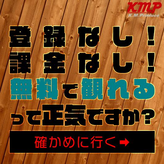 KMP無料動画!