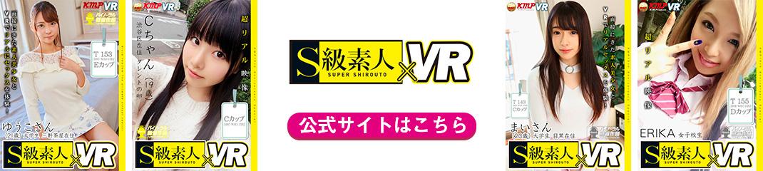 S級素人VR