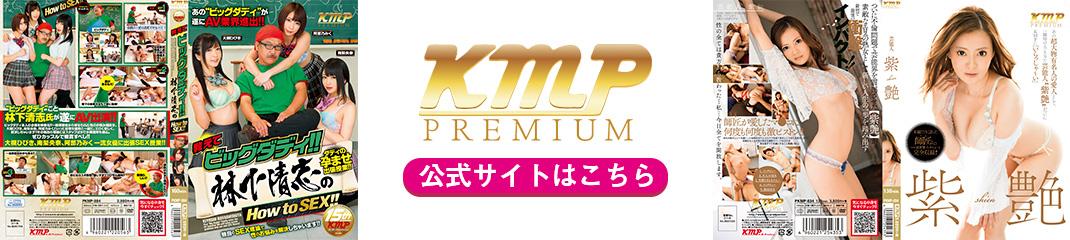 KMP PREMIUM