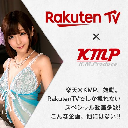 KMPの「KMPPR」特集。楽天TV限定の特別版!