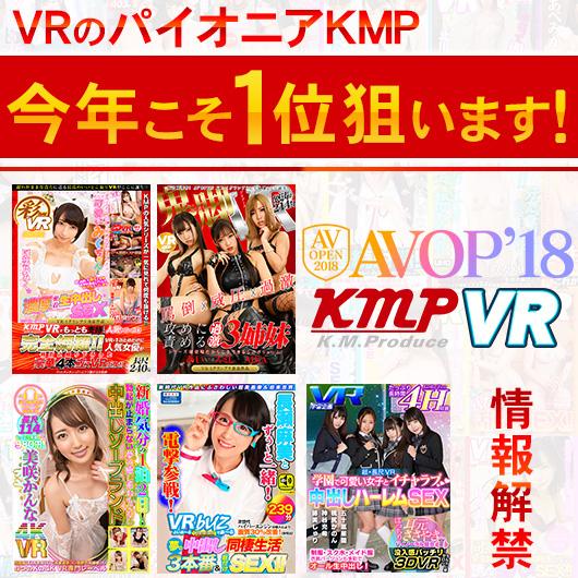 AVオープン2018、KMP参戦!