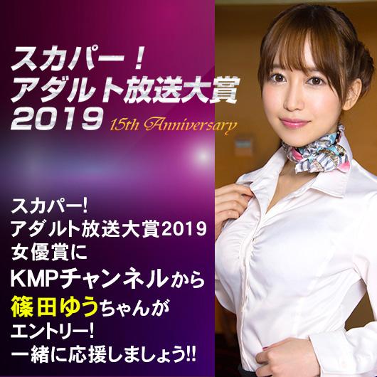 スカパー!アダルト放送大賞に篠田ゆうちゃんエントリー!