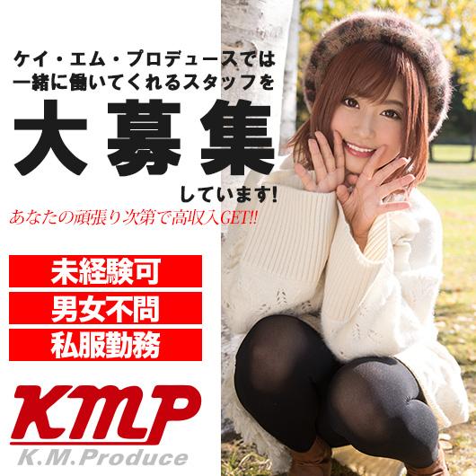 KMPはスタッフ大募集中!
