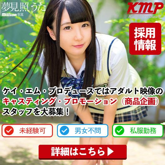 KMP公式募集