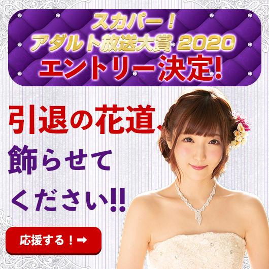 佐倉絆、スカパー!アダルト放送大賞で花道を飾る!