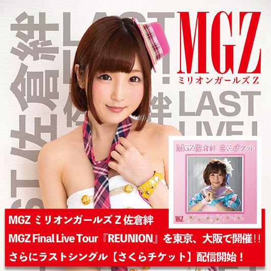 MGZ、ラストライブ決定!