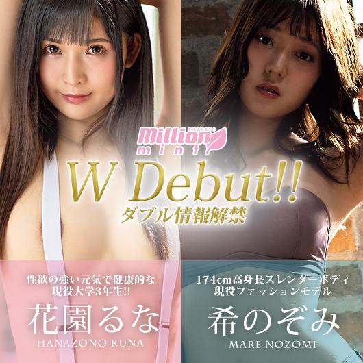 ミリオンミント専属Wデビュー!