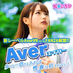 「Aver」オリジナル作品がFANZAでも楽しる!