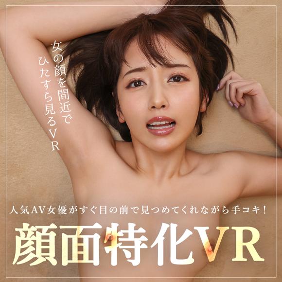 顔面フェチ特化VR!