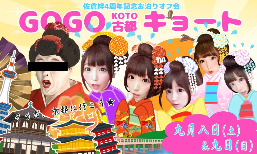 佐倉絆4周年記念お泊りオフ会 『きずぽんとGOGO古都キョート』