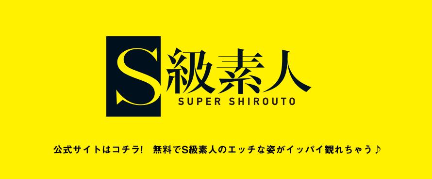 S級素人公式サイト