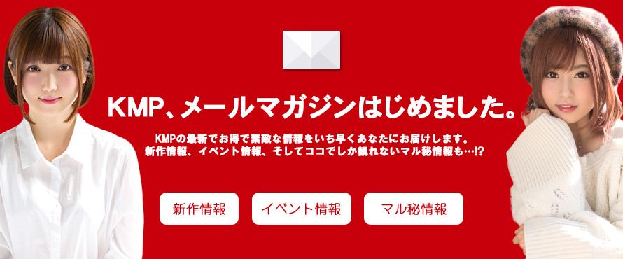 KMP、メールマガジンはじめました。