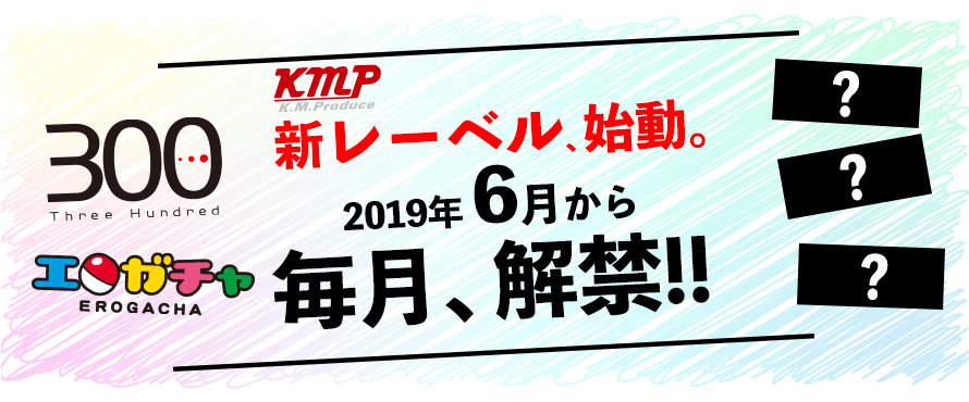 KMP、新レーベル始動。