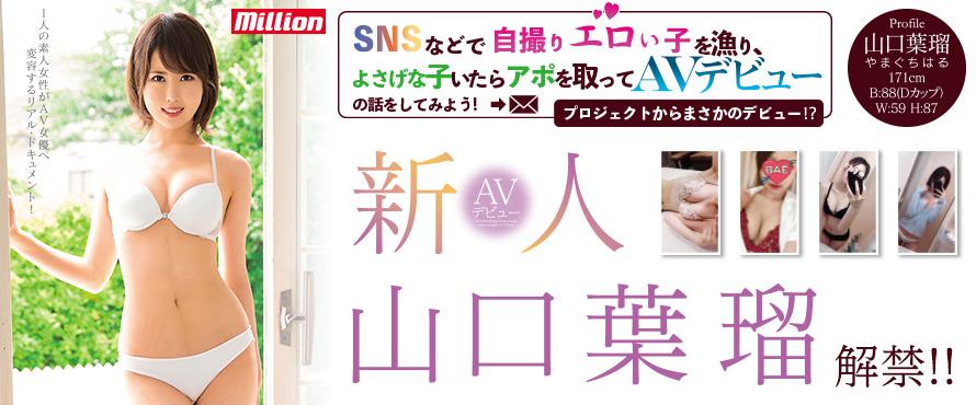 新人 171cm圧倒的スレンダー美少女発掘 AVデビュー 山口葉瑠