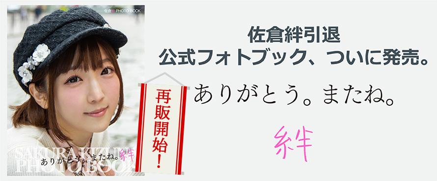 佐倉絆、フォトブック再販START!!
