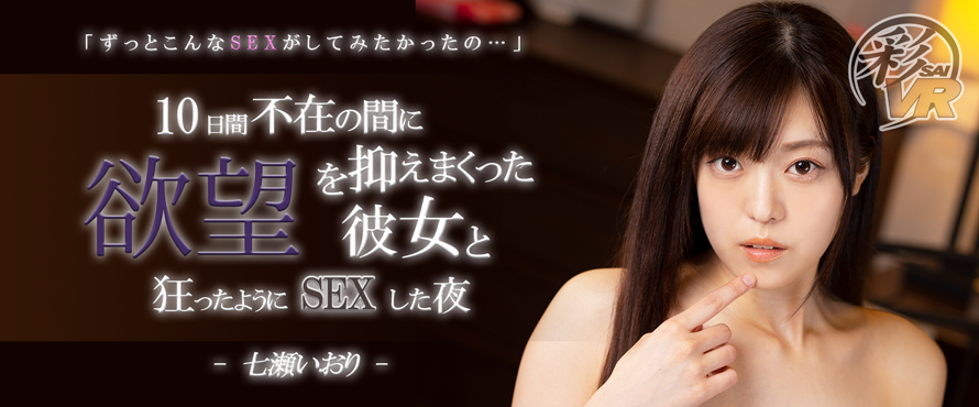 七瀬いおり 初VR作品!