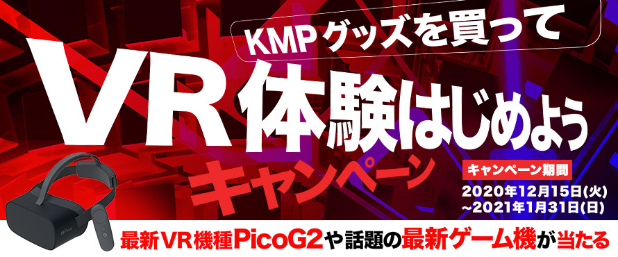KMProduceアダルトグッズ店舗キャンペーン!