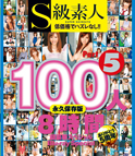 S級素人100人 8時間 part5 超豪華スペシャル Blu-ray Special