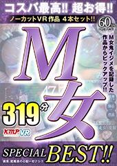 ノーカットVR作品4セット!!M女鬼イジメを記録した作品からピックアップ!!M女 SPECIAL BEST!!