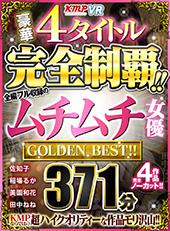 豪華4タイトル完全制覇!!全編フル収録のムチムチ女優 371分 GOLDEN BEST!!