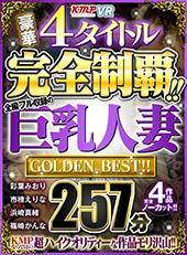 豪華4タイトル完全制覇!!全編フル収録の巨乳人妻 257分 GOLDEN BEST!!