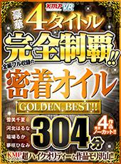 豪華4タイトル完全制覇!!全編フル収録の密着オイル 304分 GOLDEN BEST!!
