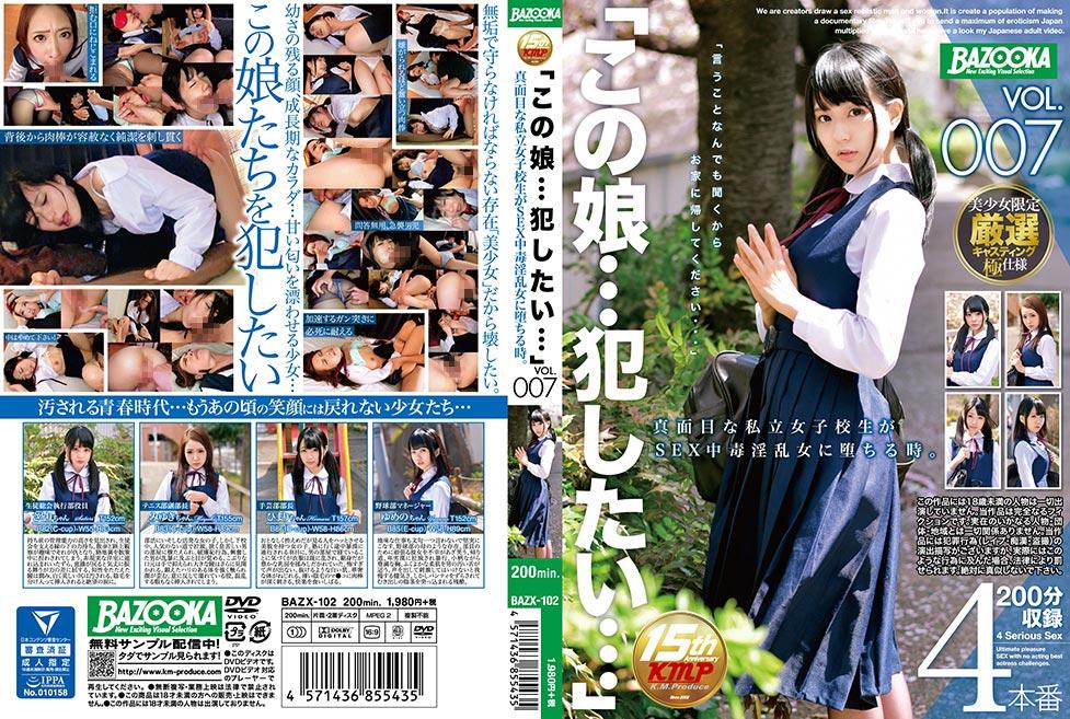 「この娘・・・犯したい・・・」VOL.007 真面目な私立女子校生がSEX中毒淫乱女に堕ちる時。