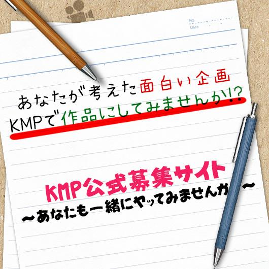 KMP公式募集サイト〜あなたも一緒にやってみませんか?〜