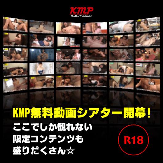 KMP看板娘たちのSPECIAL動画シアター♪