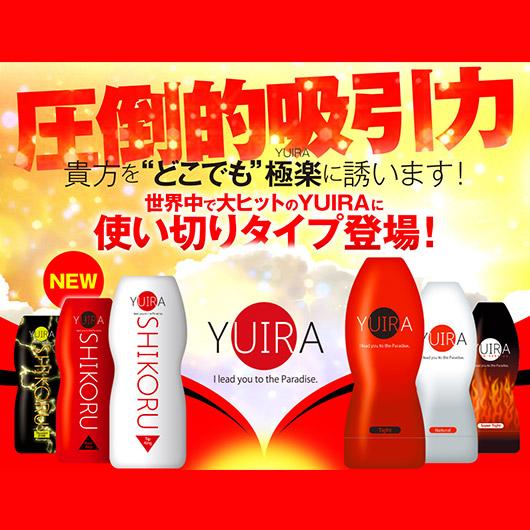 圧倒的吸引力YUIRA(ユイラ)シリーズ公式サイト