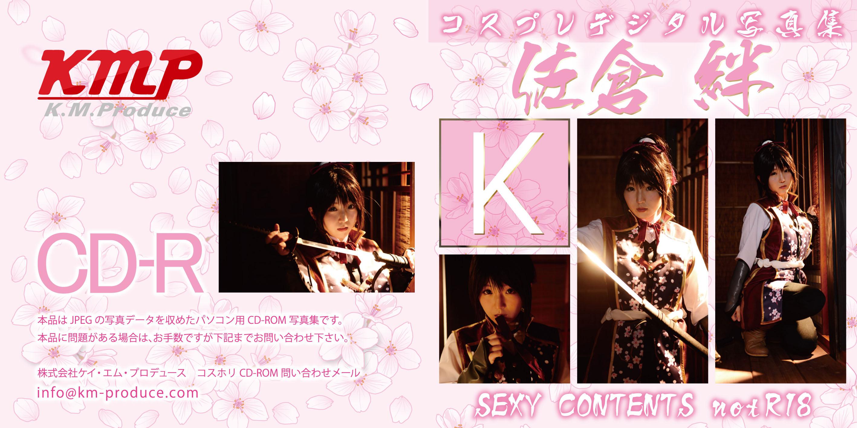 KMP_2017-CD-C-02